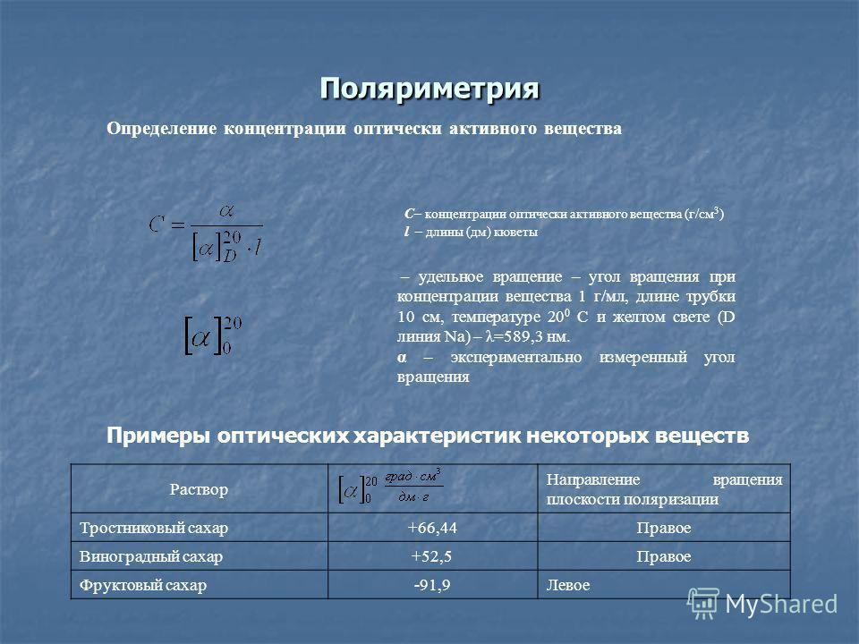 Поляриметрия Определение концентрации оптически активного вещества С– концентрации оптически активного вещества (г/см 3 ) l – длины (дм) кюветы – удельное вращение – угол вращения при концентрации вещества 1 г/мл, длине трубки 10 см, температуре 20 0