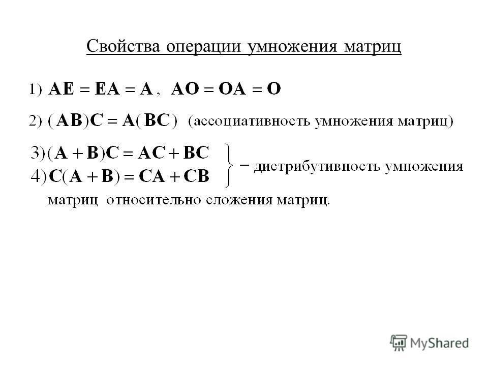 Свойства операции умножения матриц