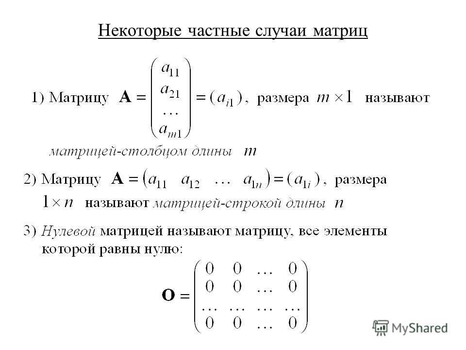 Некоторые частные случаи матриц