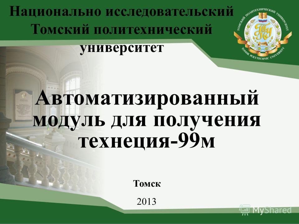Автоматизированный модуль для получения технеция-99м Томск 2013 Национально исследовательский Томский политехнический университет