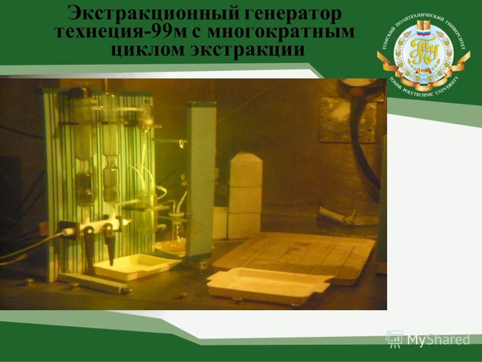 Экстракционный генератор технеция-99м с многократным циклом экстракции