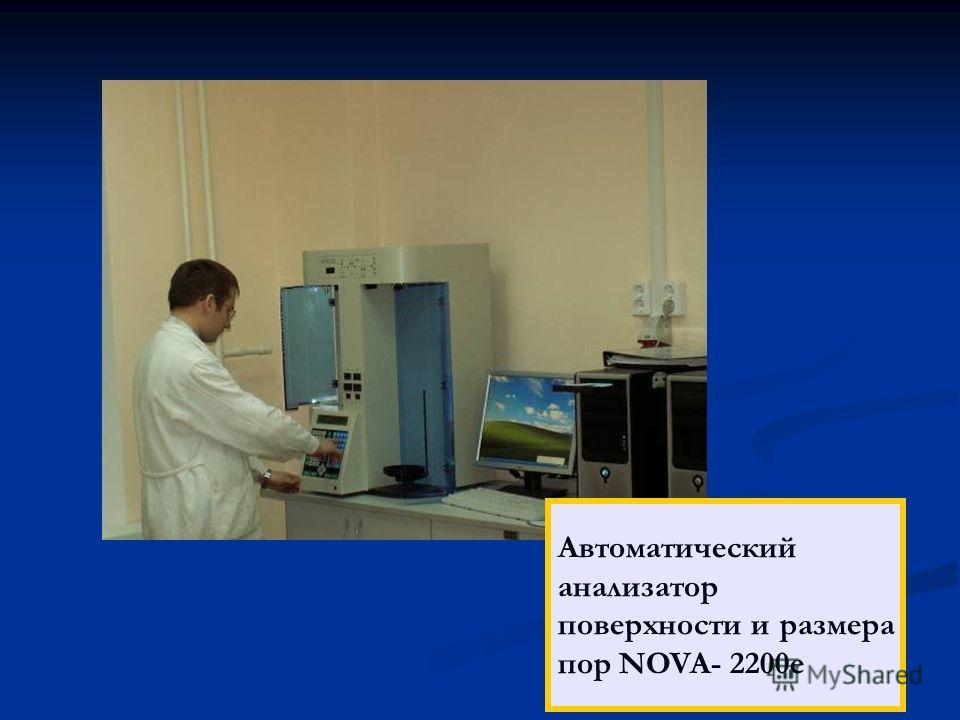 15 Автоматический анализатор поверхности и размера пор NOVA- 2200е