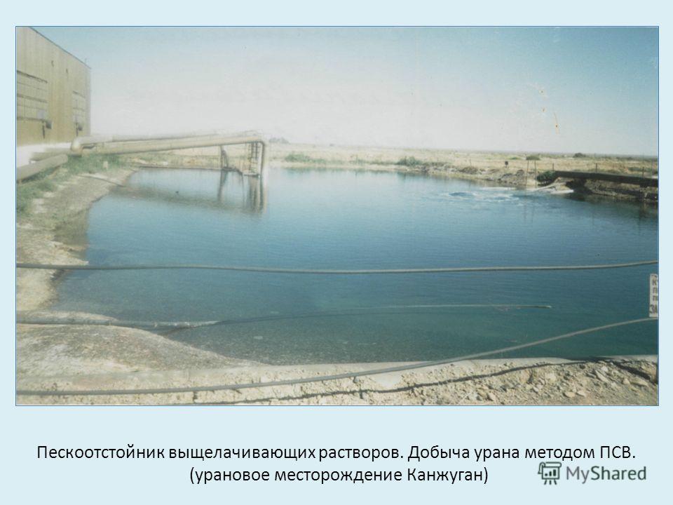 Пескоотстойник выщелачивающих растворов. Добыча урана методом ПСВ. (урановое месторождение Канжуган)