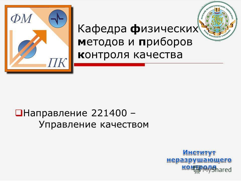 Кафедра физических методов и приборов контроля качества Направление 221400 – Управление качеством