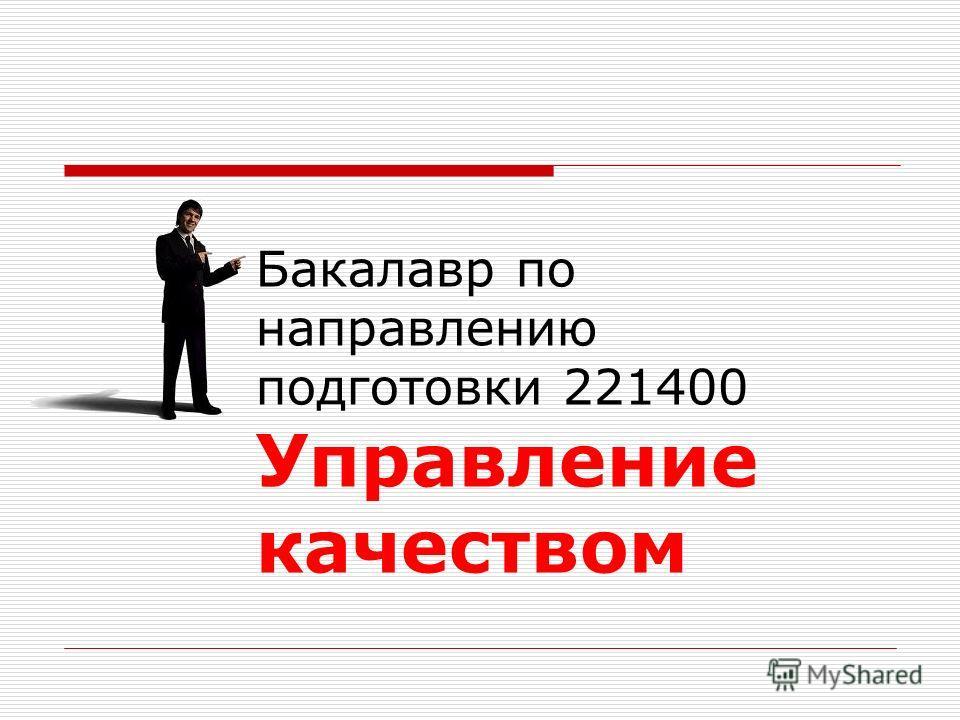 Бакалавр по направлению подготовки 221400 Управление качеством