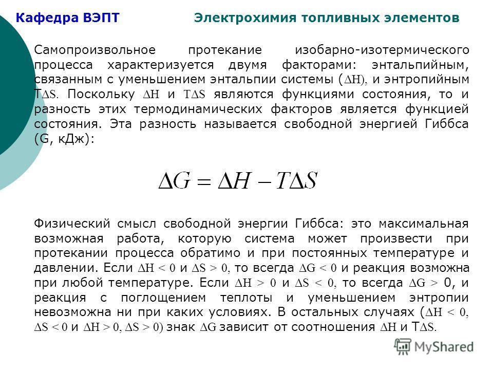 Кафедра ВЭПТ Электрохимия топливных элементов Самопроизвольное протекание изобарно-изотермического процесса характеризуется двумя факторами: энтальпийным, связанным с уменьшением энтальпии системы ( ΔH), и энтропийным T ΔS. Поскольку ΔH и TΔS являютс