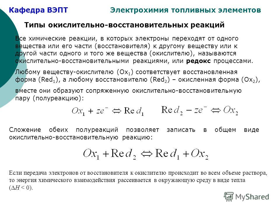 Кафедра ВЭПТ Электрохимия топливных элементов Все химические реакции, в которых электроны переходят от одного вещества или его части (восстановителя) к другому веществу или к другой части одного и того же вещества (окислителю), называются окислительн