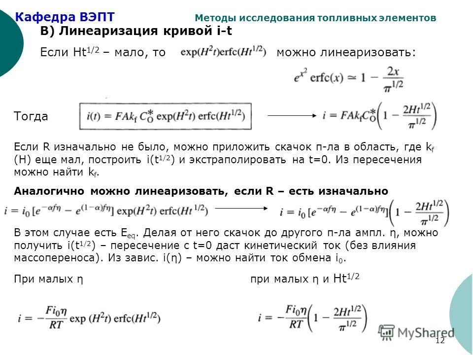 Кафедра ВЭПТ Методы исследования топливных элементов 12 В) Линеаризация кривой i-t Если Ht 1/2 – мало, то можно линеаризовать: Тогда Если R изначально не было, можно приложить скачок п-ла в область, где k f (H) еще мал, построить i(t 1/2 ) и экстрапо