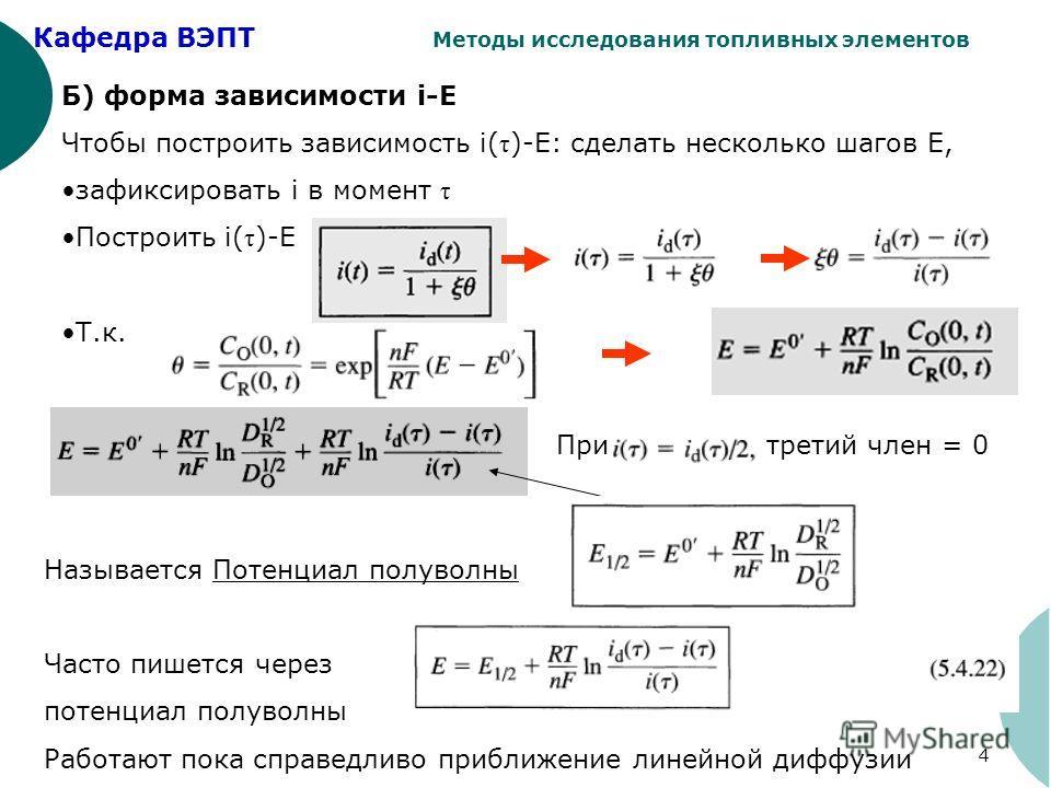 Кафедра ВЭПТ Методы исследования топливных элементов 4 Б) форма зависимости i-E Чтобы построить зависимость i( τ )-E: сделать несколько шагов Е, зафиксировать i в момент τ Построить i( τ )-E Т.к. При третий член = 0 Называется Потенциал полуволны Час