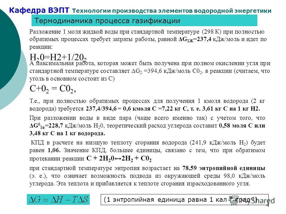 Кафедра ВЭПТ Технологии производства элементов водородной энергетики 4 Термодинамика процесса газификации Разложение 1 моля жидкой воды при стандартной температуре (298 К) при полностью обратимых процессах требует затраты работы, равной ΔG 1Ж =237,4