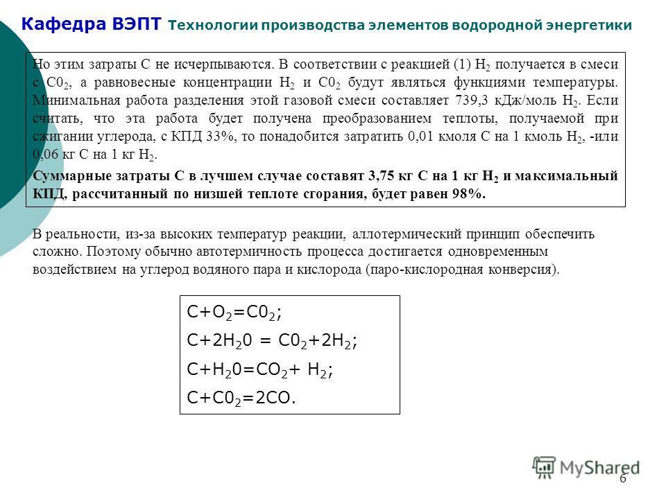 Кафедра ВЭПТ Технологии производства элементов водородной энергетики 6 Но этим затраты С не исчерпываются. В соответствии с реакцией (1) Н 2 получается в смеси с С0 2, а равновесные концентрации Н 2 и С0 2 будут являться функциями температуры. Минима