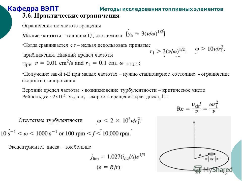 Кафедра ВЭПТ Методы исследования топливных элементов 13 3.6. Практические ограничения Ограничения по частоте вращения Малые частоты – толщина ГД слоя велика Когда сравнивается с r – нельзя использовать принятые приближения. Нижний предел частоты При