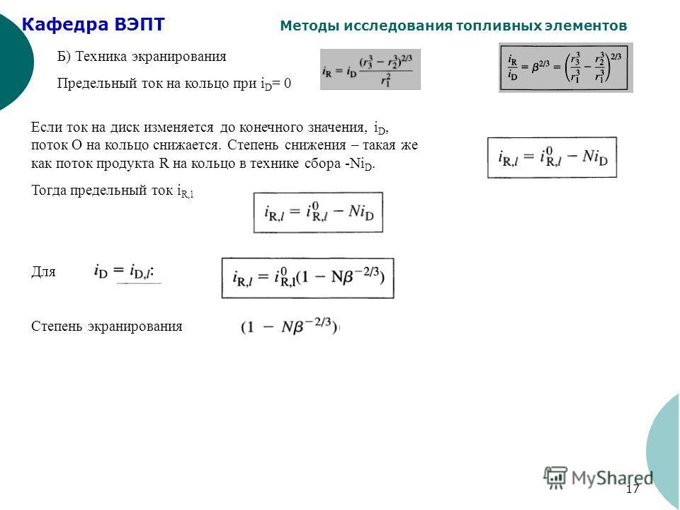 Кафедра ВЭПТ Методы исследования топливных элементов 17 Б) Техника экранирования Предельный ток на кольцо при i D = 0 Если ток на диск изменяется до конечного значения, i D, поток О на кольцо снижается. Степень снижения – такая же как поток продукта