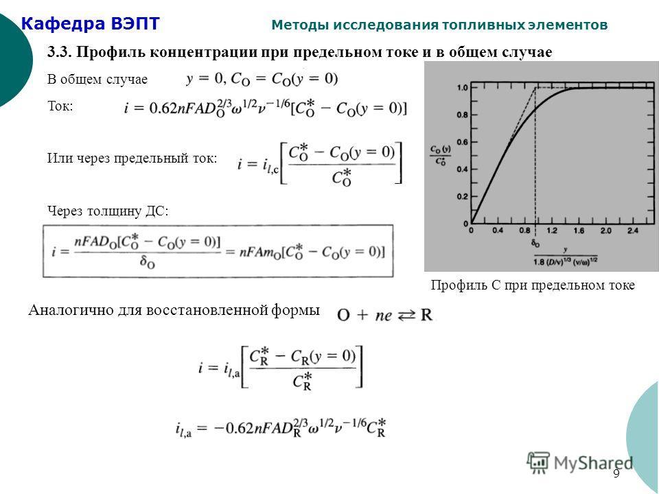 Кафедра ВЭПТ Методы исследования топливных элементов 9 3.3. Профиль концентрации при предельном токе и в общем случае В общем случае Ток: Или через предельный ток: Через толщину ДС: Профиль С при предельном токе Аналогично для восстановленной формы