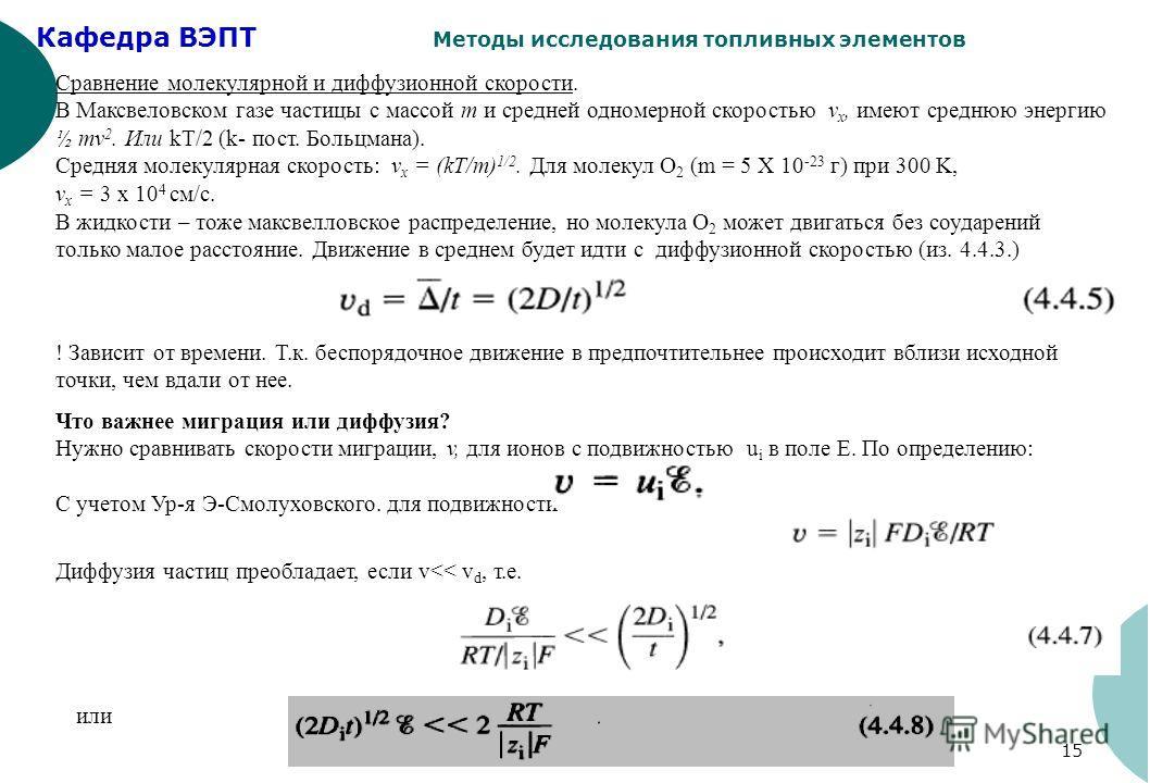 Кафедра ВЭПТ Методы исследования топливных элементов 15 Сравнение молекулярной и диффузионной скорости. В Максвеловском газе частицы с массой m и средней одномерной скоростью v x, имеют среднюю энергию ½ mv 2. Или kT/2 (k- пост. Больцмана). Средняя м