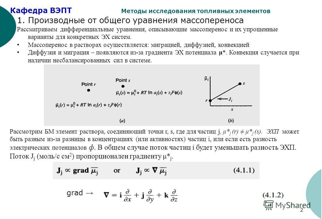 Кафедра ВЭПТ Методы исследования топливных элементов 2 1.Производные от общего уравнения массопереноса Рассматриваем дифференциальные уравнения, описывающие массоперенос и их упрощенные варианты для конкретных ЭХ систем. Массоперенос в растворах осущ