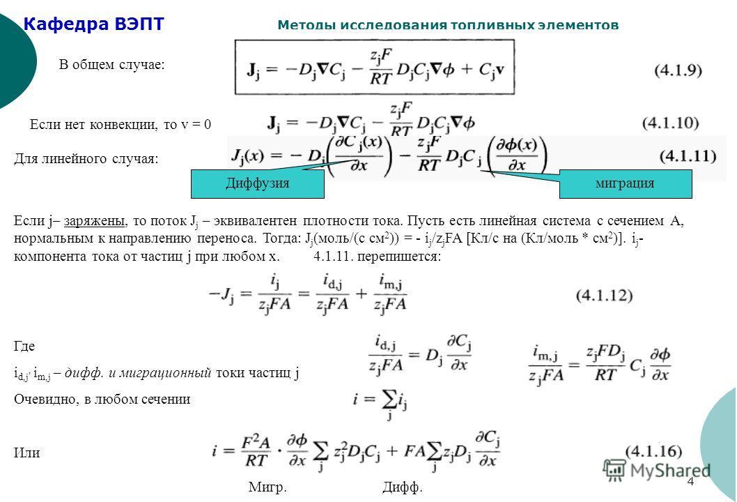 Кафедра ВЭПТ Методы исследования топливных элементов 4 В общем случае: Если нет конвекции, то v = 0 Для линейного случая: Диффузия миграция Если j– заряжены, то поток J j – эквивалентен плотности тока. Пусть есть линейная система с сечением А, нормал