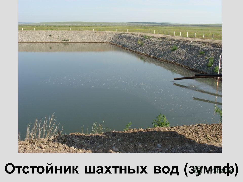 Отстойник шахтных вод (зумпф)