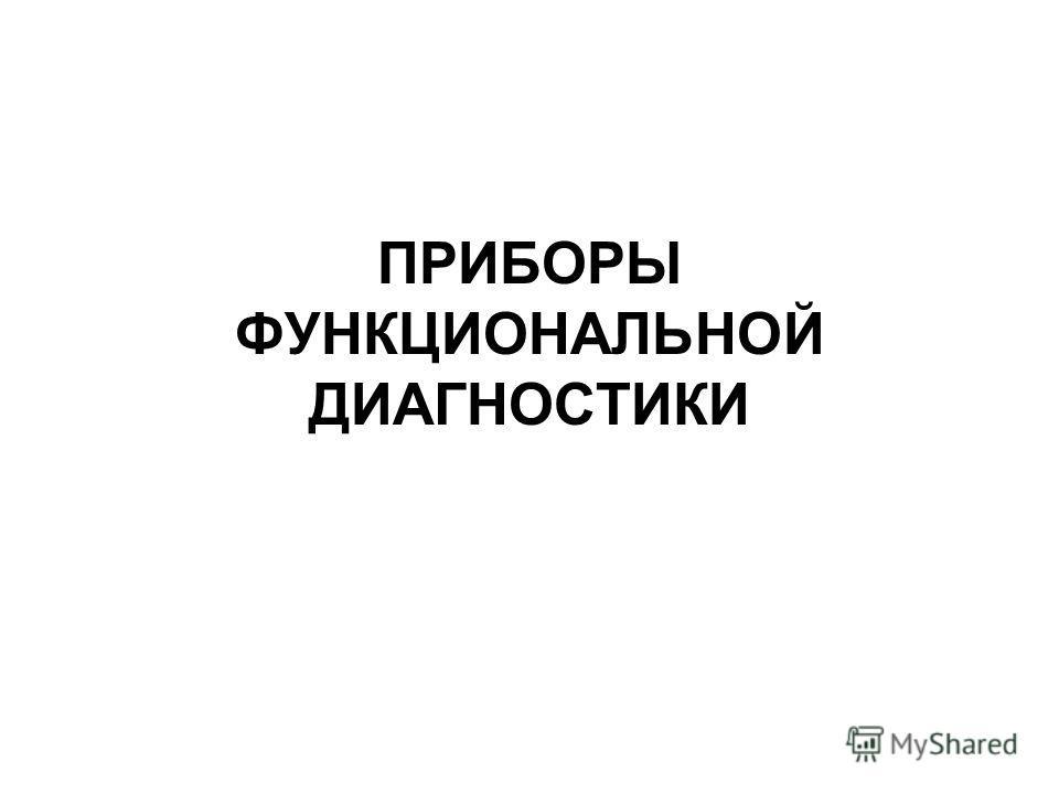 ПРИБОРЫ ФУНКЦИОНАЛЬНОЙ ДИАГНОСТИКИ
