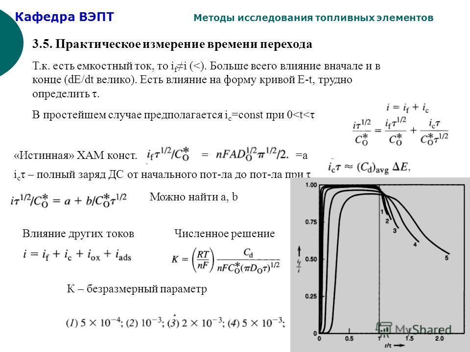 Кафедра ВЭПТ Методы исследования топливных элементов 11 3.5. Практическое измерение времени перехода Т.к. есть емкостный ток, то i f i (