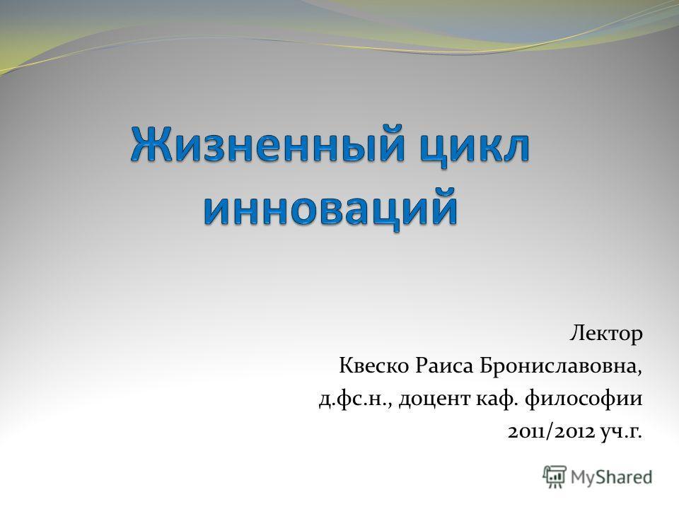 Лектор Квеско Раиса Брониславовна, д.фс.н., доцент каф. философии 2011/2012 уч.г.