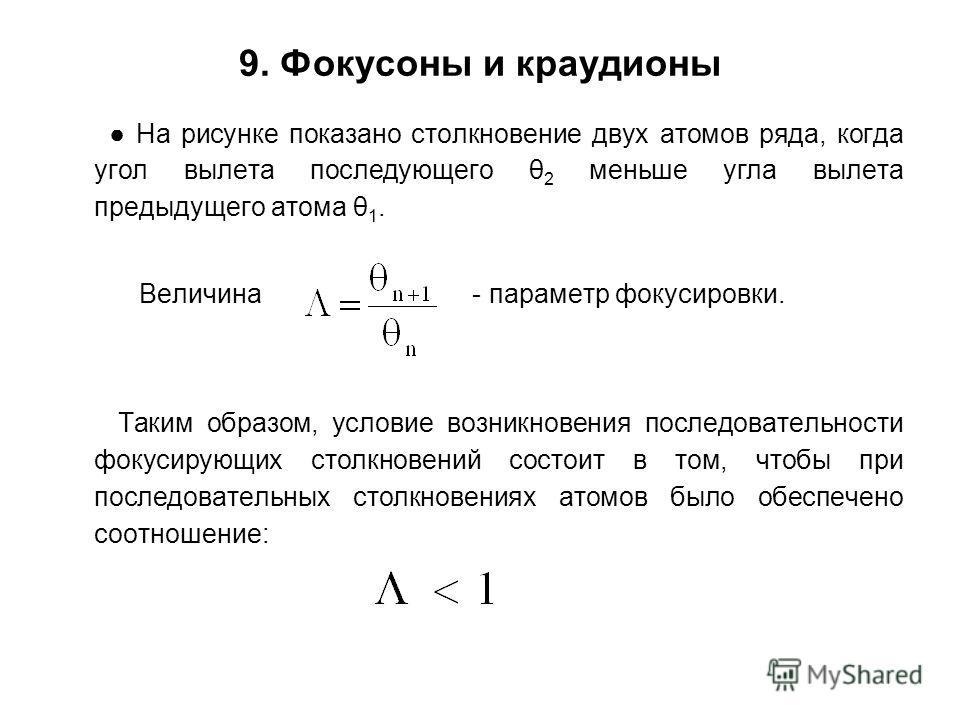 9. Фокусоны и краудионы На рисунке показано столкновение двух атомов ряда, когда угол вылета последующего θ 2 меньше угла вылета предыдущего атома θ 1. Величина - параметр фокусировки. Таким образом, условие возникновения последовательности фокусирую