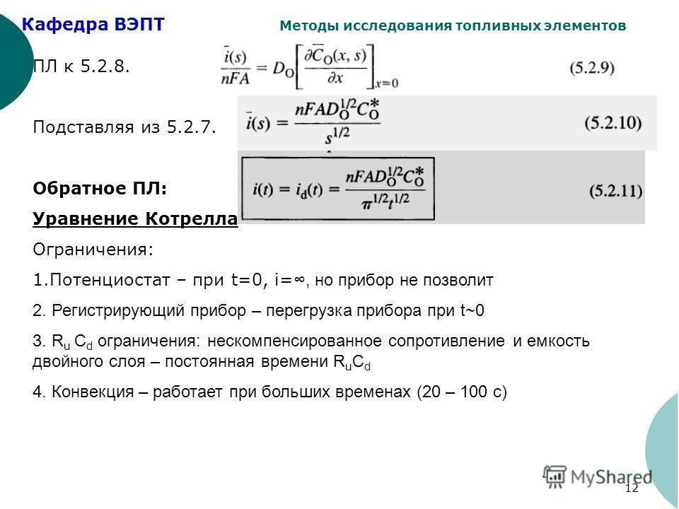 Кафедра ВЭПТ Методы исследования топливных элементов 12 ПЛ к 5.2.8. Подставляя из 5.2.7. Обратное ПЛ: Уравнение Котрелла Ограничения: 1.Потенциостат – при t=0, i=, но прибор не позволит 2. Регистрирующий прибор – перегрузка прибора при t~0 3. R u C d