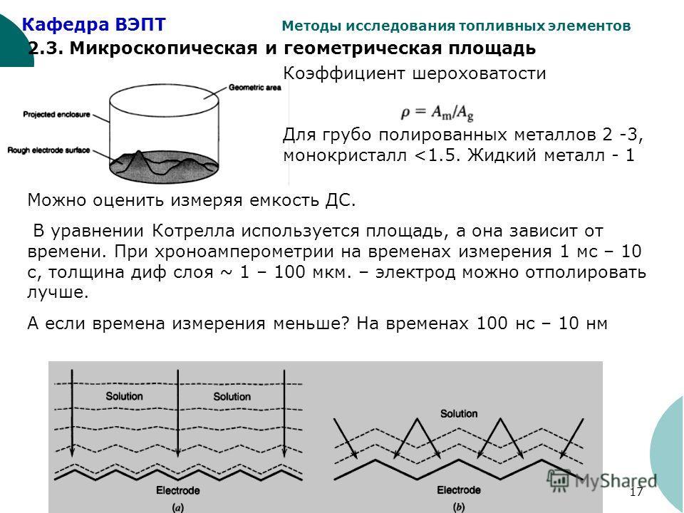 Кафедра ВЭПТ Методы исследования топливных элементов 17 2.3. Микроскопическая и геометрическая площадь Коэффициент шероховатости Для грубо полированных металлов 2 -3, монокристалл