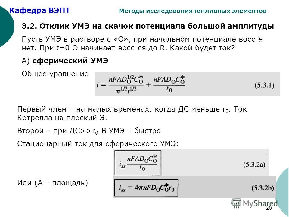 Кафедра ВЭПТ Методы исследования топливных элементов 20 3.2. Отклик УМЭ на скачок потенциала большой амплитуды Пусть УМЭ в растворе с «О», при начальном потенциале восс-я нет. При t=0 О начинает восс-ся до R. Какой будет ток? А) сферический УМЭ Общее