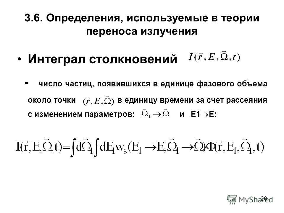 26 3.6. Определения, используемые в теории переноса излучения Интеграл столкновений - число частиц, появившихся в единице фазового объема около точки в единицу времени за счет рассеяния с изменением параметров: и Е1 Е:
