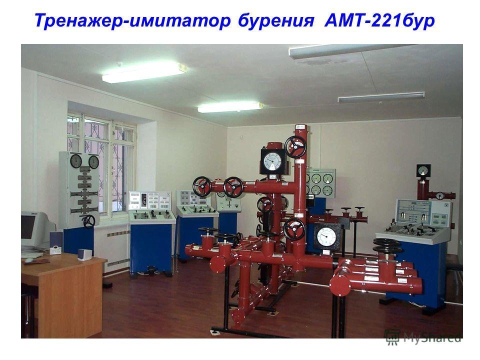 Тренажер-имитатор бурения АМТ-221бур