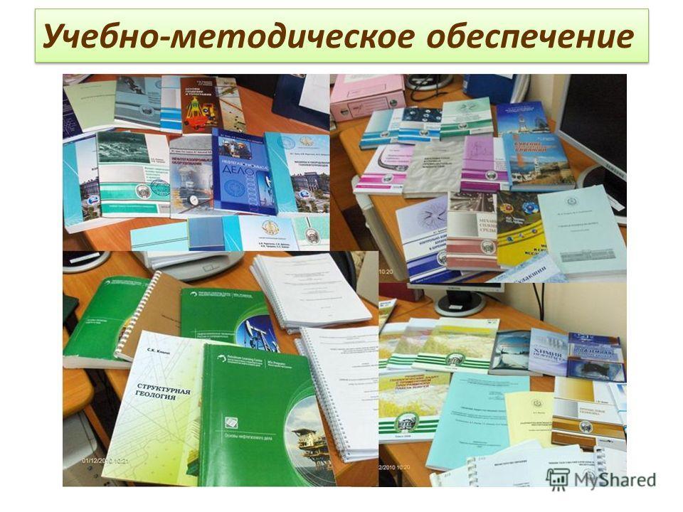 Учебно-методическое обеспечение