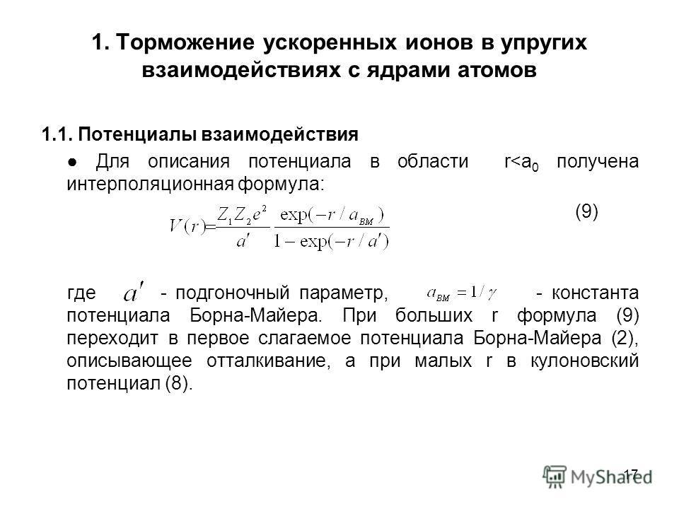 17 1. Торможение ускоренных ионов в упругих взаимодействиях с ядрами атомов 1.1. Потенциалы взаимодействия Для описания потенциала в области r