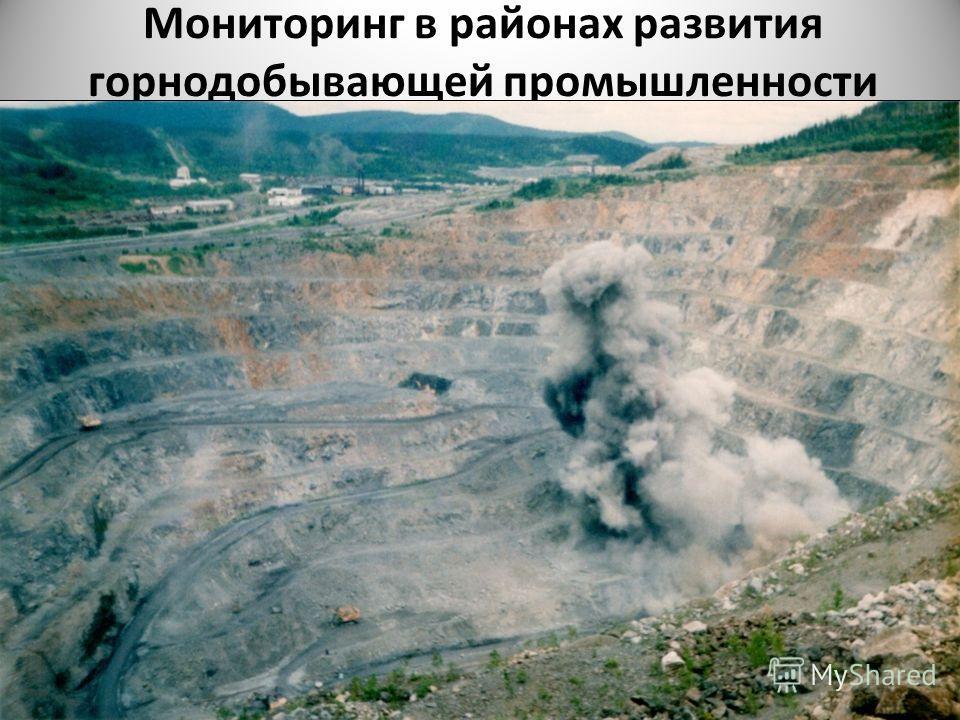 Мониторинг в районах развития горнодобывающей промышленности