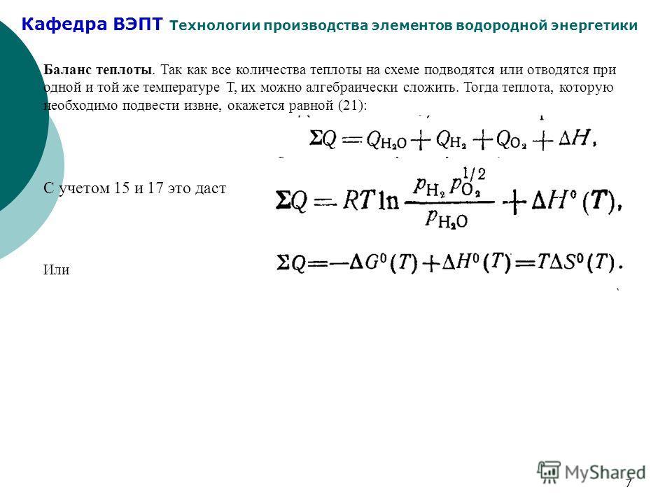 Кафедра ВЭПТ Технологии