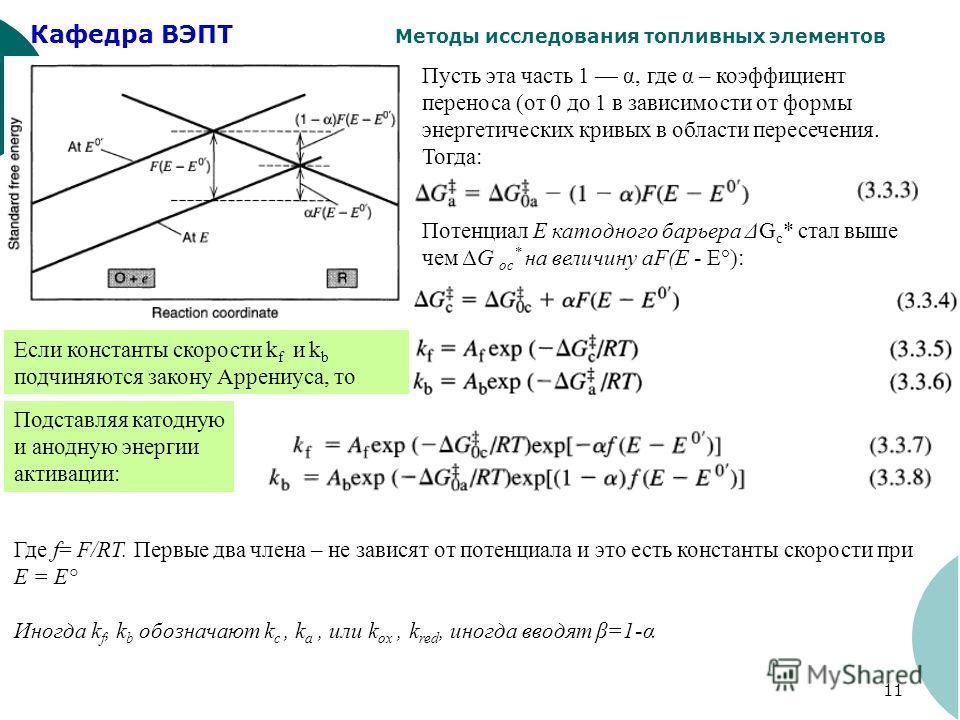 Кафедра ВЭПТ Методы исследования топливных элементов 11 Пусть эта часть 1 α, где α – коэффициент переноса (от 0 до 1 в зависимости от формы энергетических кривых в области пересечения. Тогда: Потенциал E катодного барьера ΔG с * стал выше чем ΔG oc *
