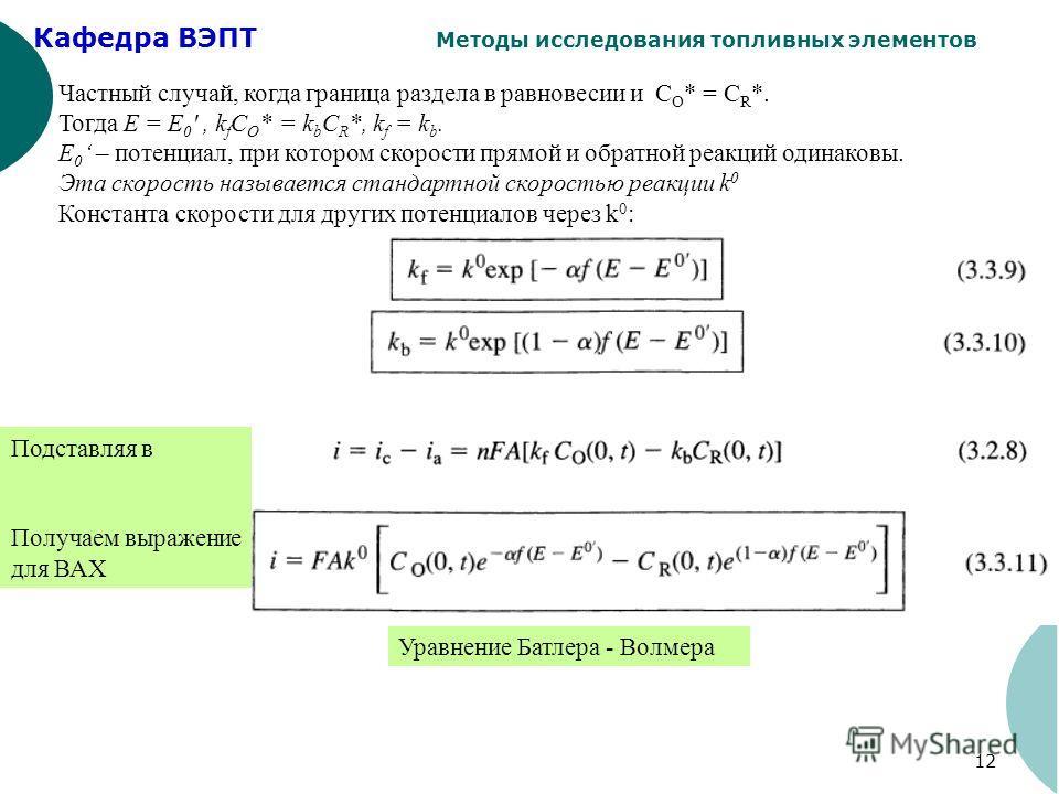 Кафедра ВЭПТ Методы исследования топливных элементов 12 Частный случай, когда граница раздела в равновесии и C О * = C R *. Тогда E = E 0 ', k f C О * = k b C R *, k f = k b. E 0 – потенциал, при котором скорости прямой и обратной реакций одинаковы.