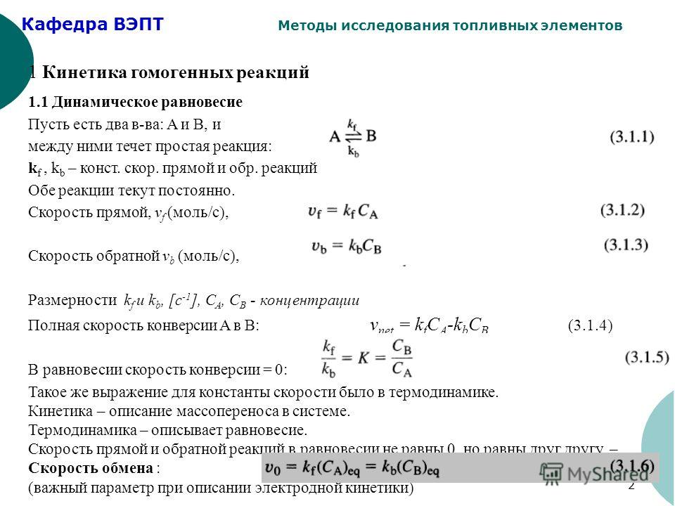 Кафедра ВЭПТ Методы исследования топливных элементов 2 1 Кинетика гомогенных реакций 1.1 Динамическое равновесие Пусть есть два в-ва: A и B, и между ними течет простая реакция: k f, k b – конст. скор. прямой и обр. реакций Обе реакции текут постоянно