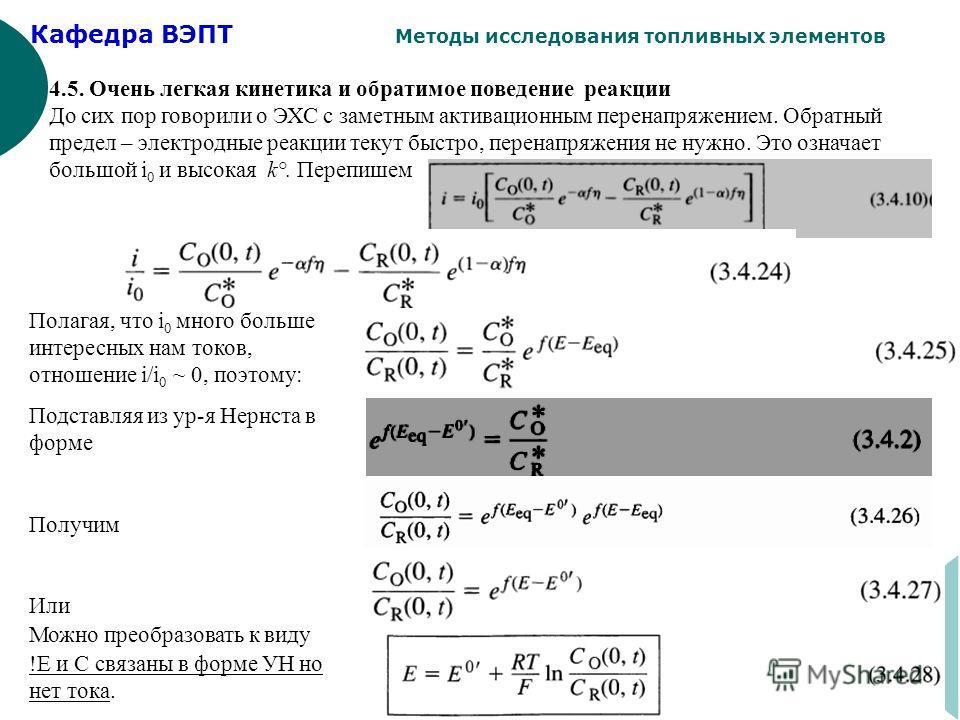 Кафедра ВЭПТ Методы исследования топливных элементов 24 4.5. Очень легкая кинетика и обратимое поведение реакции До сих пор говорили о ЭХС с заметным активационным перенапряжением. Обратный предел – электродные реакции текут быстро, перенапряжения не