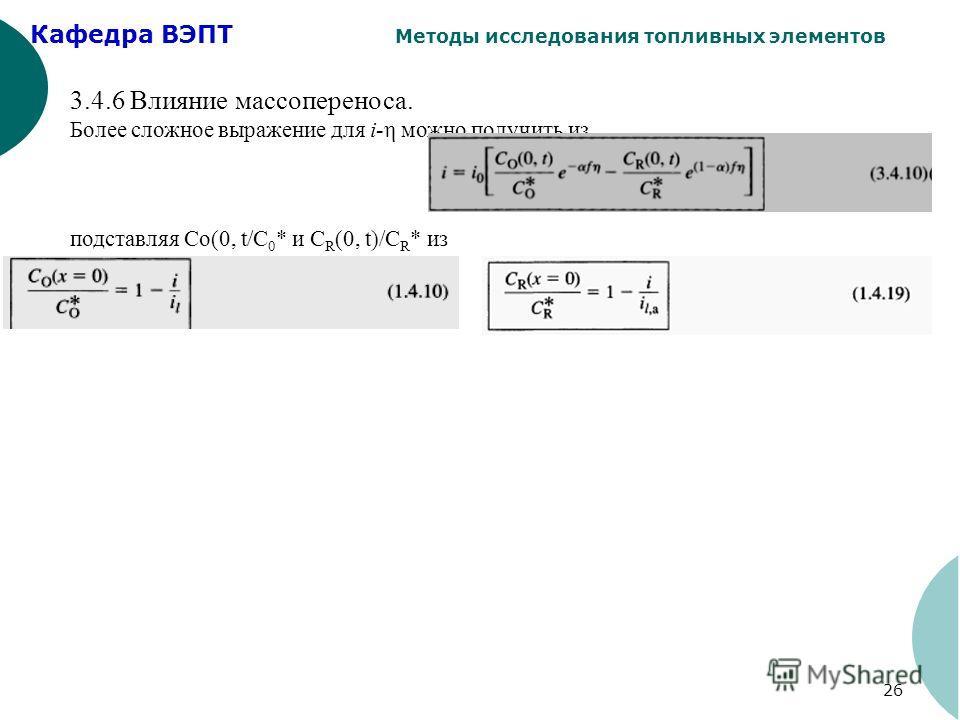 Кафедра ВЭПТ Методы исследования топливных элементов 26 3.4.6 Влияние массопереноса. Более сложное выражение для i-η можно получить из подставляя Co(0, t/C 0 * и C R (0, t)/C R * из
