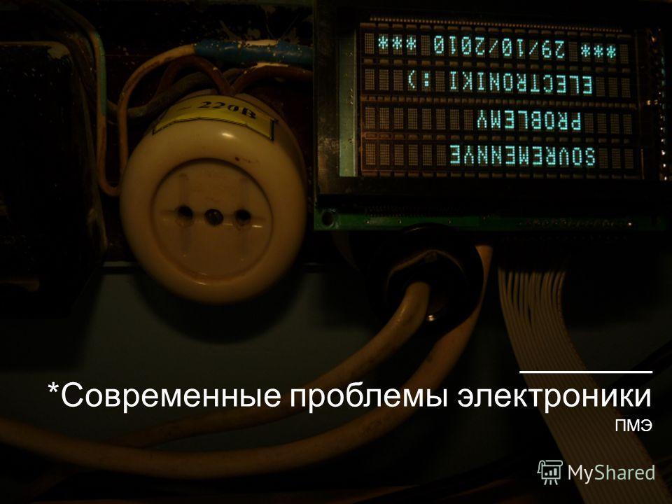 _______ *Современные проблемы электроники ПМЭ