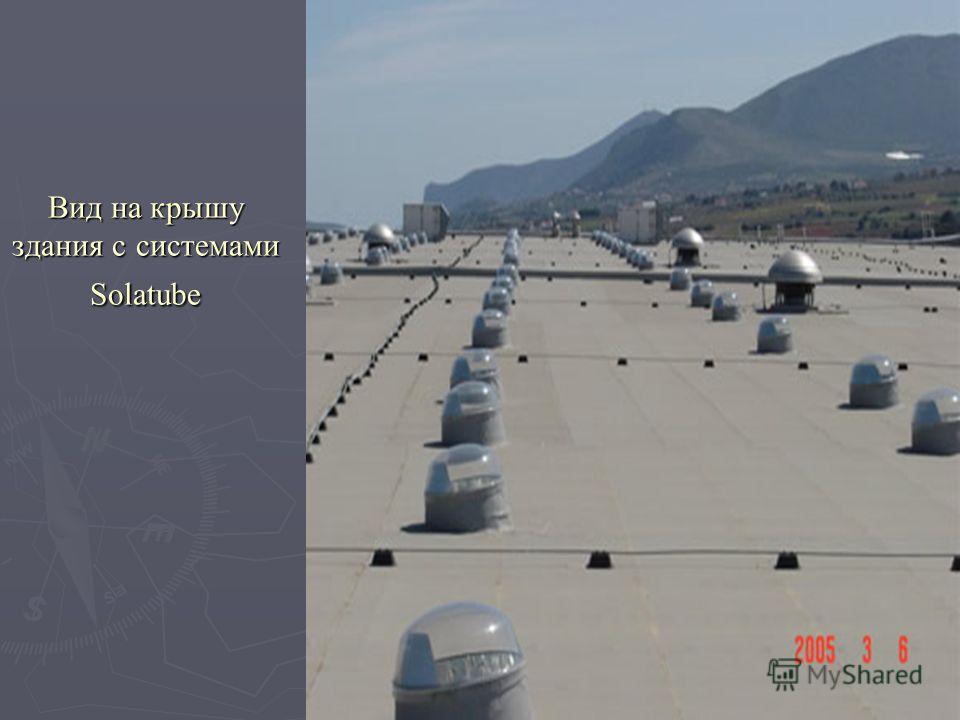 Вид на крышу здания с системами Solatube