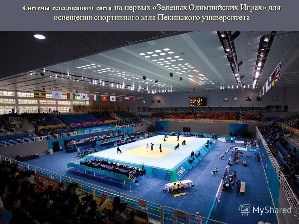 Системы естественного света на первых «Зеленых Олимпийских Играх» для освещения спортивного зала Пекинского университета