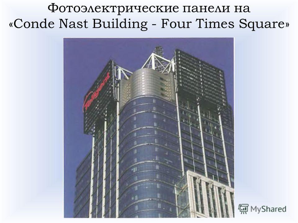 Фотоэлектрические панели на «Conde Nast Building - Four Times Square»