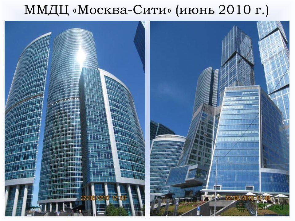 ММДЦ «Москва-Сити» (июнь 2010 г.)