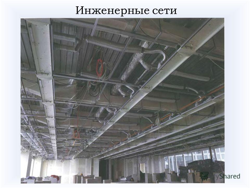Инженерные сети