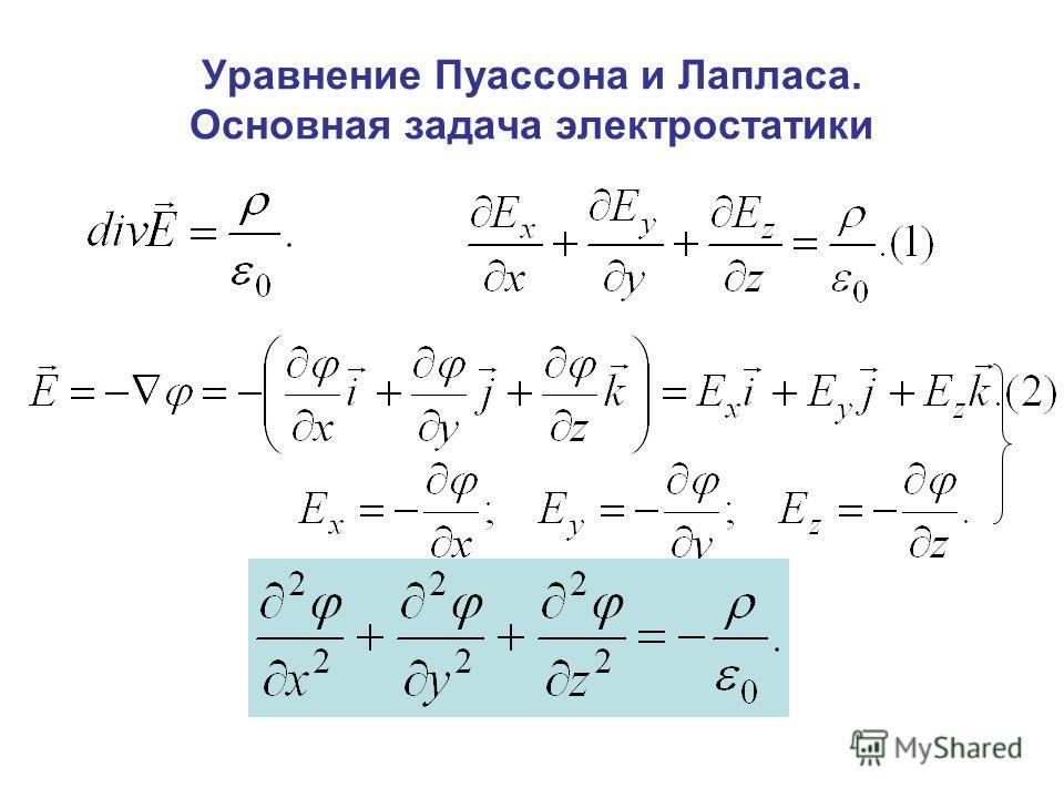 Уравнение Пуассона и Лапласа. Основная задача электростатики