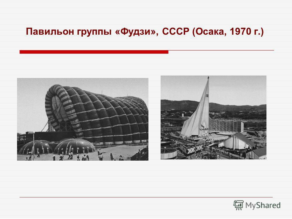 Павильон группы «Фудзи», СССР (Осака, 1970 г.)