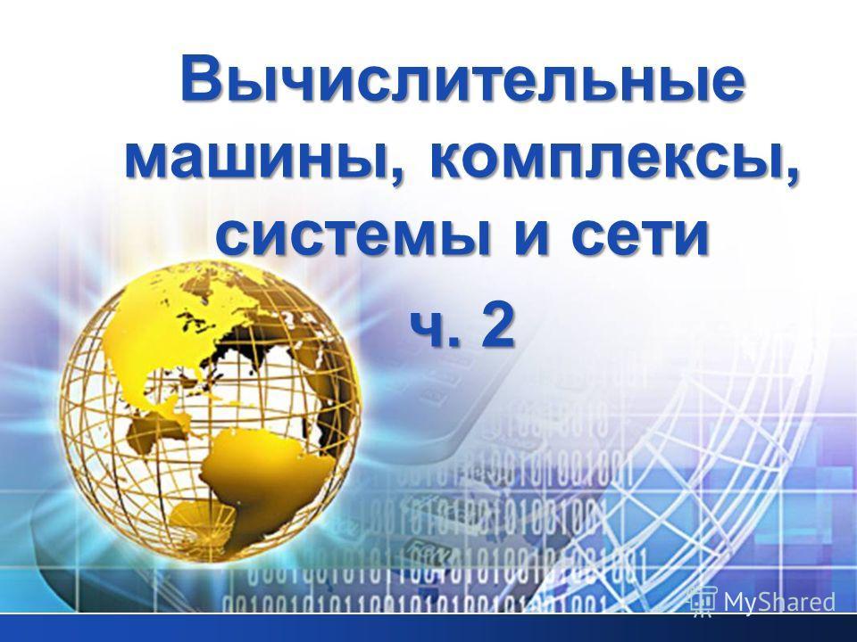 Вычислительные машины, комплексы, системы и сети ч. 2