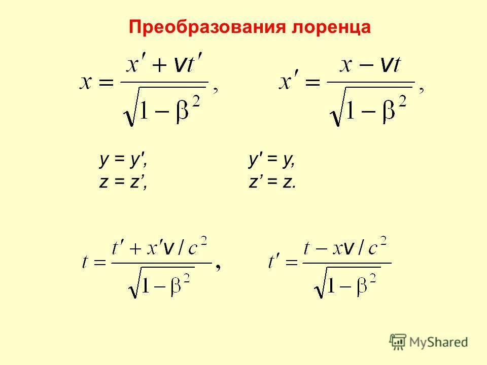 y = y', y' = y, z = z, z = z. Преобразования лоренца